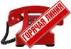 Прокуратурой Окуловского района будет проведена «горячая линия»
