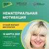 Для всех представителей МСП и самозанятых Новгородской области тренинг «НЕМАТЕРИАЛЬНАЯ МОТИВАЦИЯ»